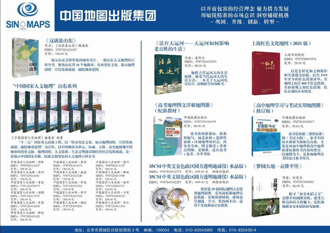中国地图出版集团内页.jpg
